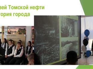 Музей Томской нефти История города