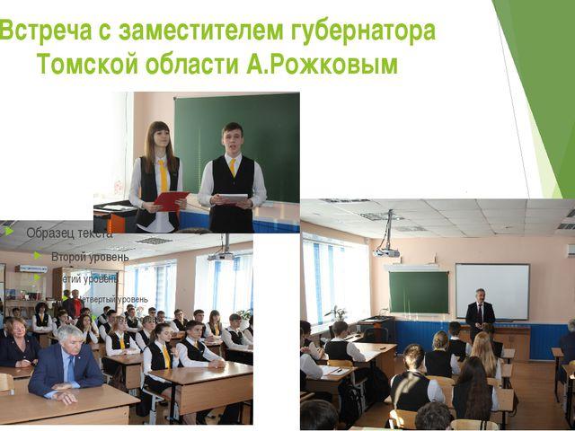 Встреча с заместителем губернатора Томской области А.Рожковым