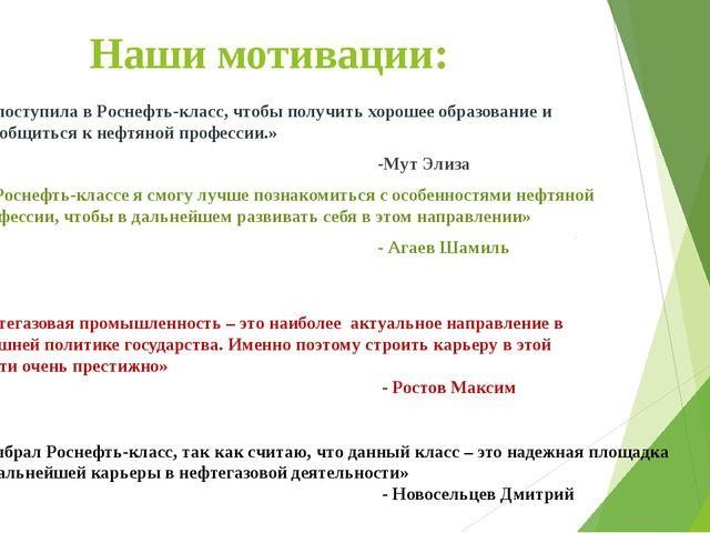 Наши мотивации: «Я поступила в Роснефть-класс, чтобы получить хорошее образов...