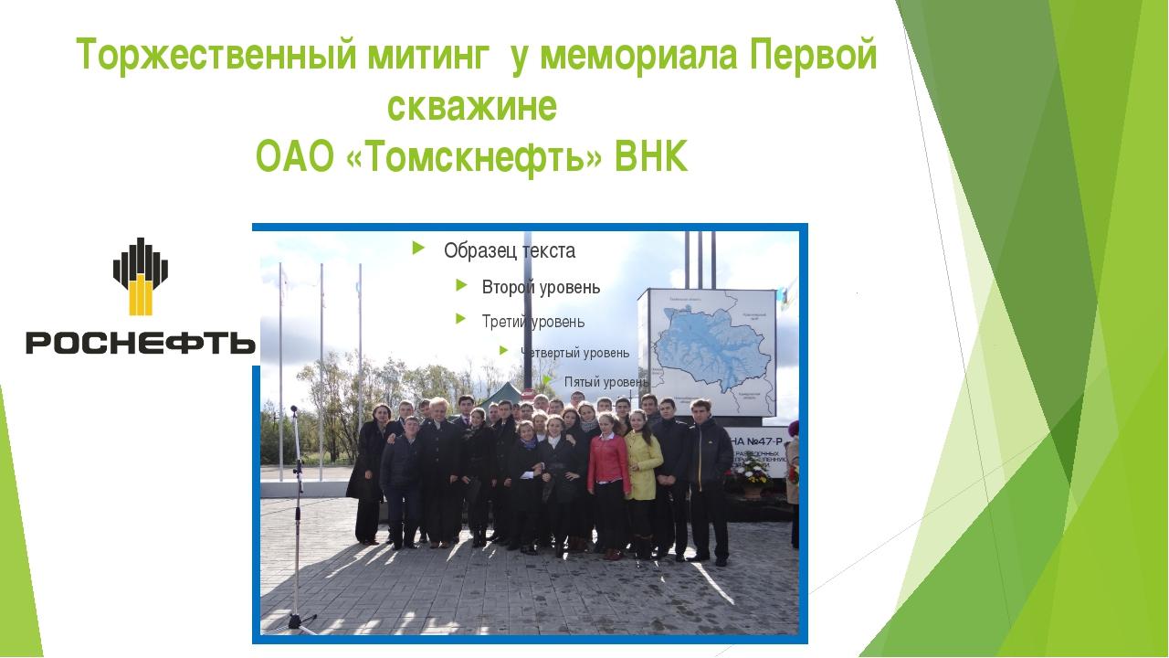 Торжественный митинг у мемориала Первой скважине ОАО «Томскнефть» ВНК