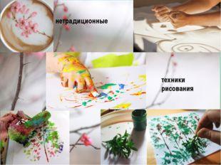 Нетрадиционные способы рисования нетрадиционные техники рисования