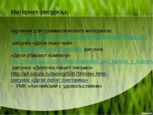 Интернет-ресурсы:  картинки для грамматического материала: http://allforchil