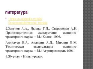 литература 1.https://ru.wikipedia.org/wiki/Сельскохозяйственная_техника 2.Зан