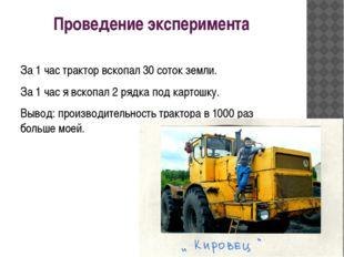 Проведение эксперимента За 1 час трактор вскопал 30 соток земли. За 1 час я в