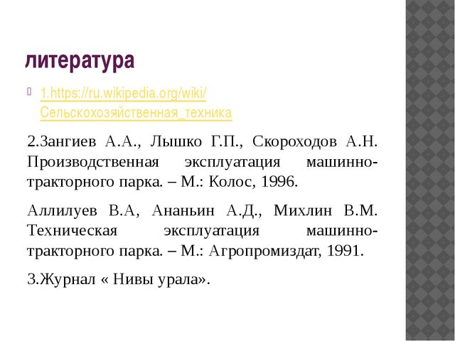 литература 1.https://ru.wikipedia.org/wiki/Сельскохозяйственная_техника 2.Зан...
