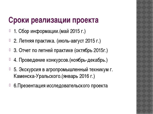 Сроки реализации проекта 1. Сбор информации.(май 2015 г.) 2. Летняя практика....