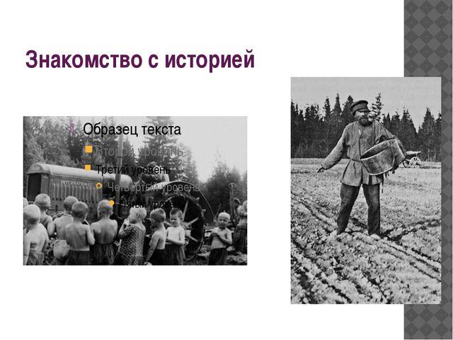 Знакомство с историей