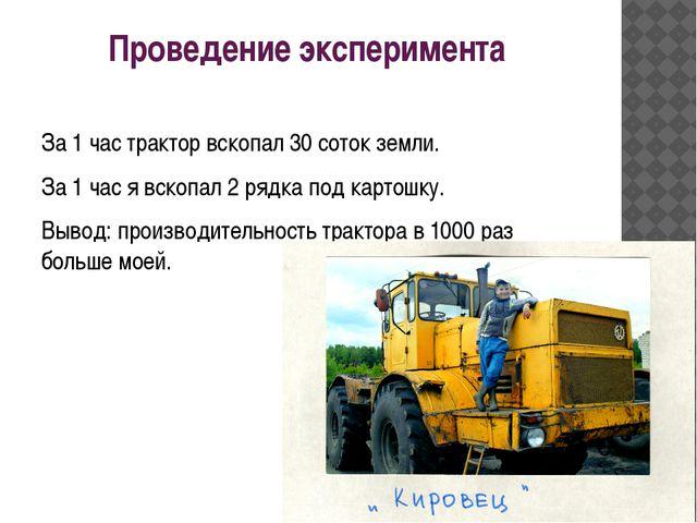 Проведение эксперимента За 1 час трактор вскопал 30 соток земли. За 1 час я в...