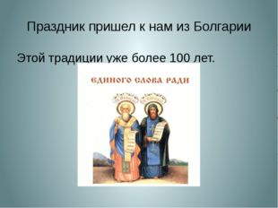 Праздник пришел к нам из Болгарии Этой традиции уже более 100 лет.