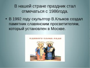 В нашей стране праздник стал отмечаться с 1986года. В 1992 году скульптор В.К