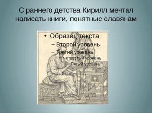 С раннего детства Кирилл мечтал написать книги, понятные славянам
