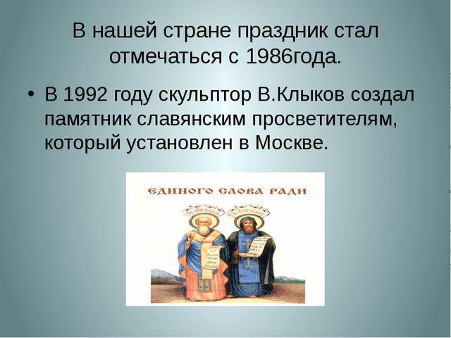 В нашей стране праздник стал отмечаться с 1986года. В 1992 году скульптор В.К...