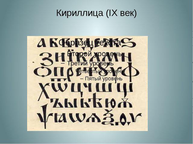 Кириллица (IX век)