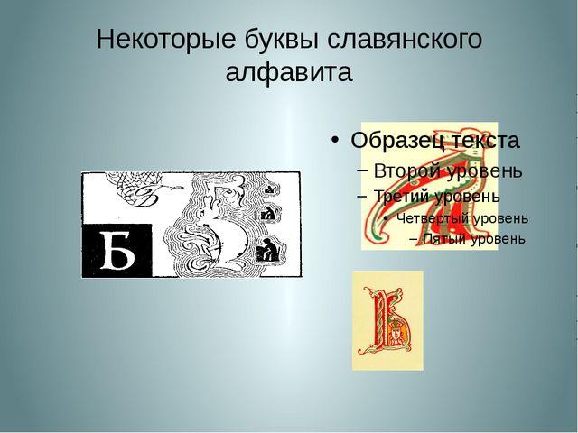 Некоторые буквы славянского алфавита