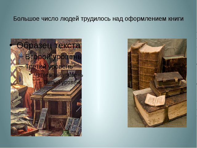 Большое число людей трудилось над оформлением книги