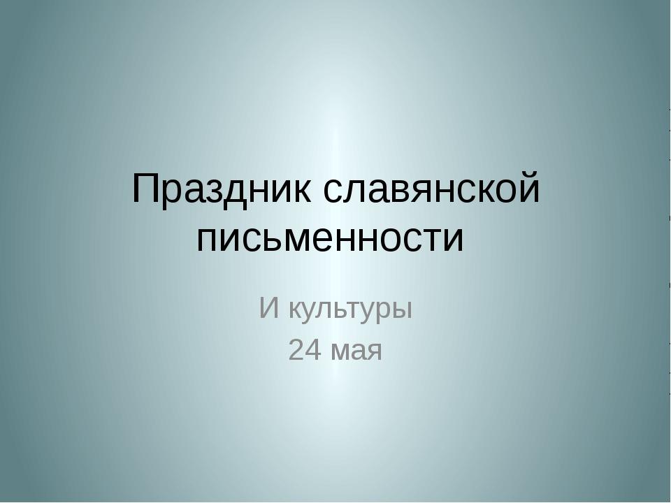 Праздник славянской письменности И культуры 24 мая