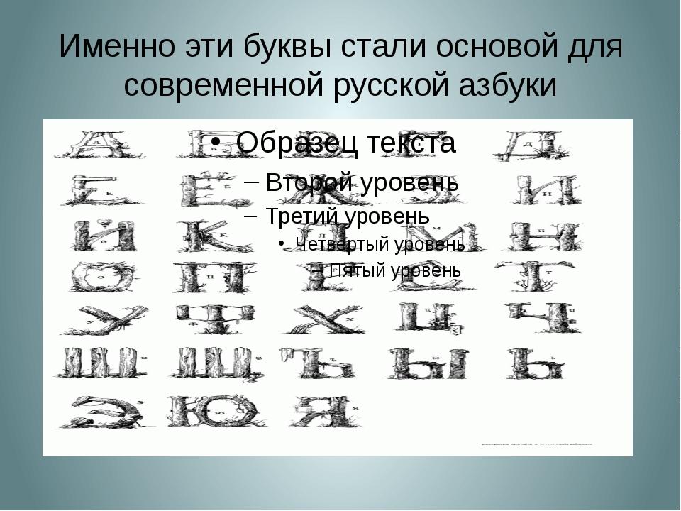 Именно эти буквы стали основой для современной русской азбуки