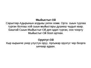 Мыйыстыг-Ой Сарыглар-Адырынын алдыкы унген хеми. Орта сыын турлаа турган болг