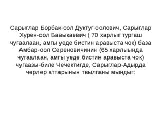 Сарыглар Борбак-оол Дуктуг-оолович, Сарыглар Хурен-оол Бавыкаевич ( 70 харлыг