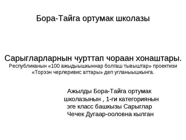 Бора-Тайга ортумак школазы Сарыгларларнын чурттап чораан хонаштары. Республик...