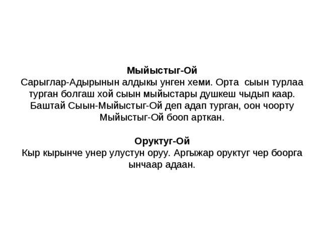 Мыйыстыг-Ой Сарыглар-Адырынын алдыкы унген хеми. Орта сыын турлаа турган болг...