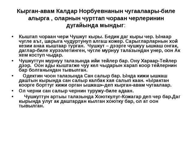 Кырган-авам Калдар Норбуевнанын чугаалаары-биле алырга , оларнын чурттап чора...