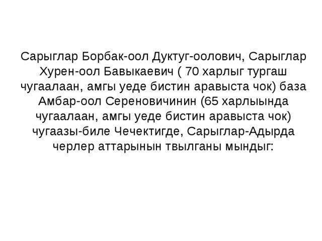 Сарыглар Борбак-оол Дуктуг-оолович, Сарыглар Хурен-оол Бавыкаевич ( 70 харлыг...