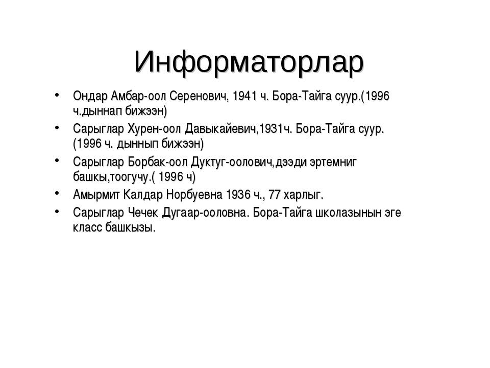Информаторлар Ондар Амбар-оол Серенович, 1941 ч. Бора-Тайга суур.(1996 ч.дынн...