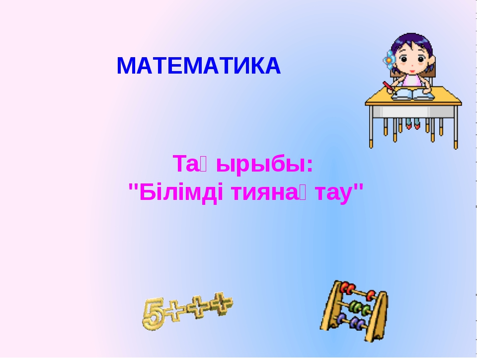 """Тақырыбы: """"Білімді тиянақтау"""" МАТЕМАТИКА"""