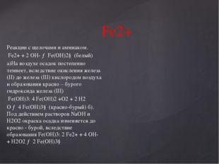 Fe2+ Реакции с щелочами и аммиаком. Fe2+ + 2 OH- → Fe(OH)2↓ (белый) а)На возд