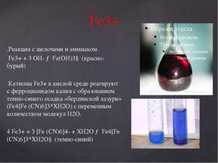 Fe3+ .Реакция с щелочами и аммиаком. Fe3+ + 3 OH- → Fe(OH)3↓ (красно-бурый) К