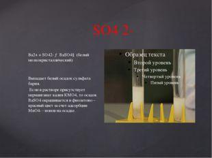 SO4 2- Ва2+ + SO42- → BaSO4↓ (белый мелкокристаллический) Выпадает белый осад