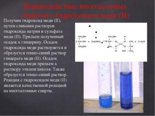 Взаимодействие многоатомных спиртов с гидроксидом меди (II) Получим гидроксид