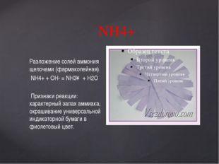 NH4+ Разложение солей аммония щелочами (фармакопейная). NH4+ + OH- = NH3↑ + H