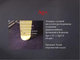 Ag+ Реакция с соляной кислотой и растворимыми хлоридами (фармакопейная), бро