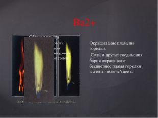 Ва2+ Окрашивание пламени горелки. Соли и другие соединения бария окрашивают б