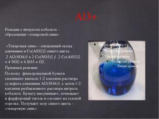 Al3+ Реакция с нитратом кобальта – образование «тенаровой сини» «Тенаровая си
