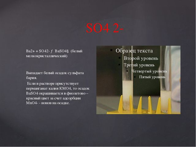 SO4 2- Ва2+ + SO42- → BaSO4↓ (белый мелкокристаллический) Выпадает белый осад...