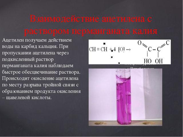 Взаимодействие ацетилена с раствором перманганата калия Ацетилен получаем дей...