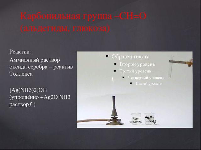 Карбонильная группа –CH=O (альдегиды, глюкоза) Реактив: Аммиачный раствор окс...