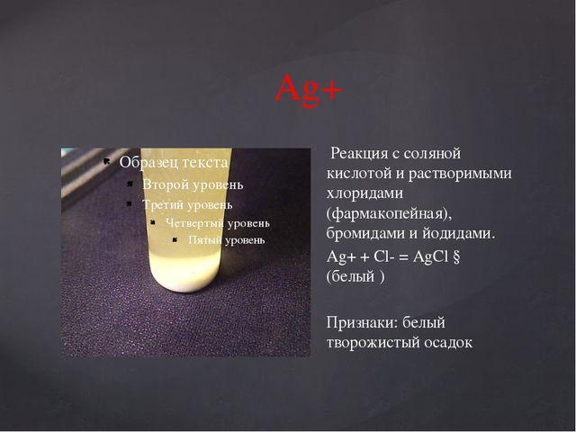 Ag+ Реакция с соляной кислотой и растворимыми хлоридами (фармакопейная), бро...