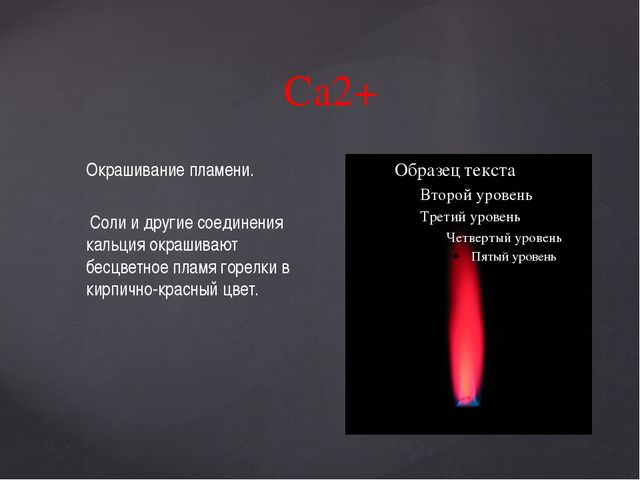 Са2+ Окрашивание пламени. Соли и другие соединения кальция окрашивают бесцвет...