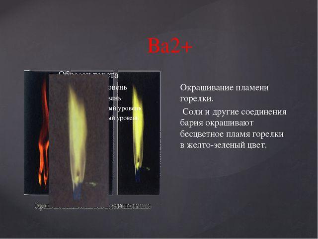 Ва2+ Окрашивание пламени горелки. Соли и другие соединения бария окрашивают б...