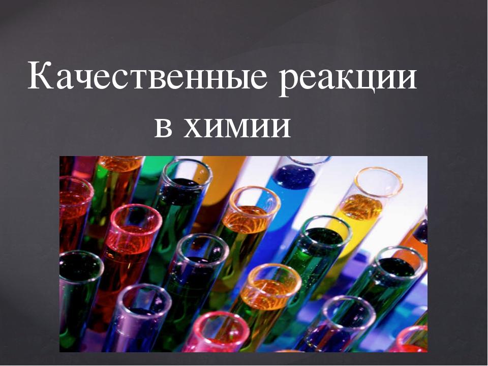 Качественные реакции в химии {