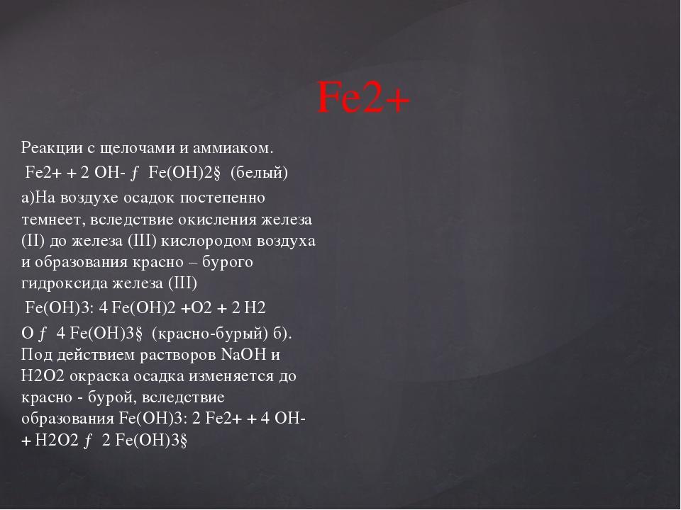 Fe2+ Реакции с щелочами и аммиаком. Fe2+ + 2 OH- → Fe(OH)2↓ (белый) а)На возд...