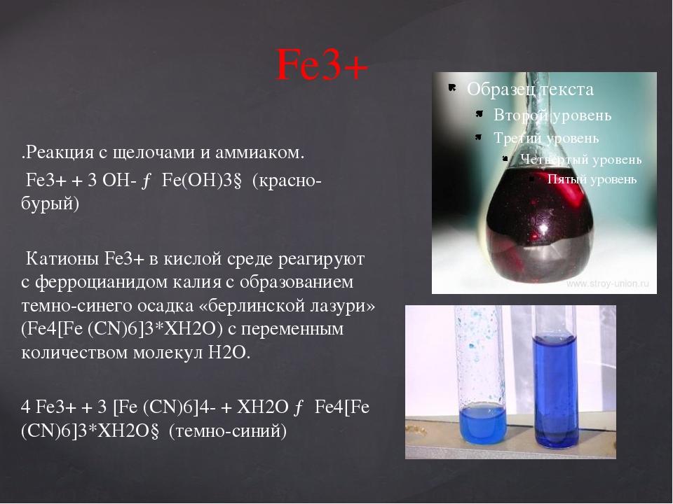 Fe3+ .Реакция с щелочами и аммиаком. Fe3+ + 3 OH- → Fe(OH)3↓ (красно-бурый) К...