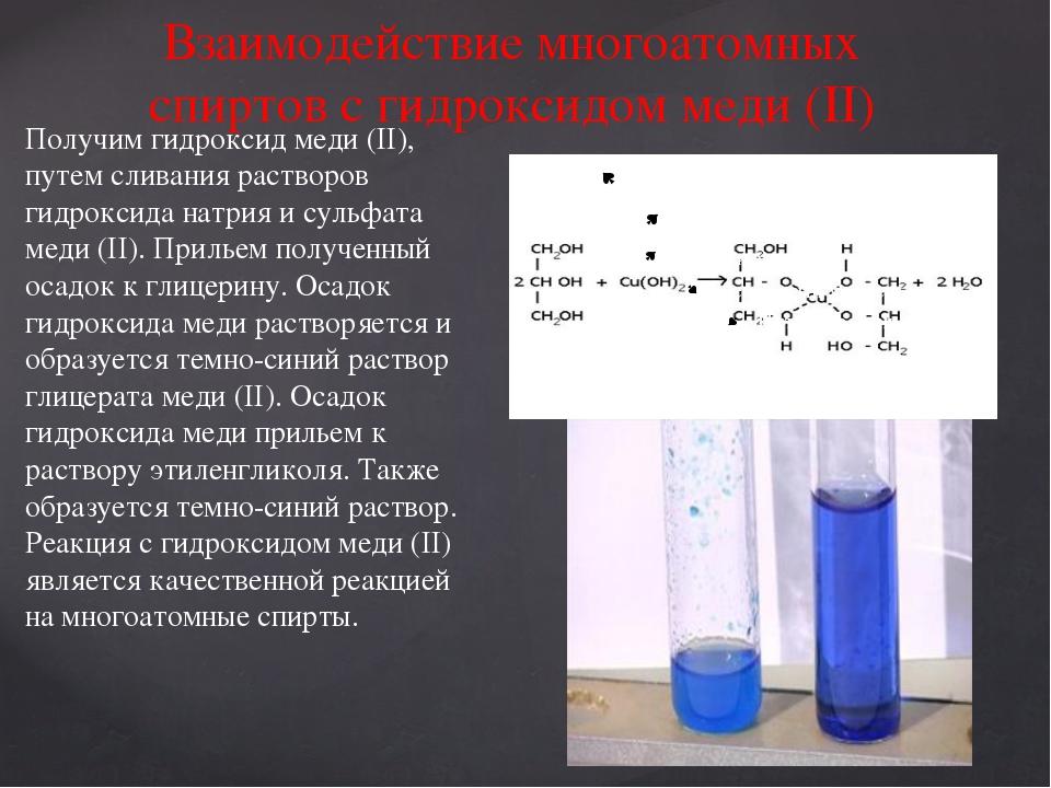 Взаимодействие многоатомных спиртов с гидроксидом меди (II) Получим гидроксид...