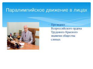 Паралимпийское движение в лицах Президент Всероссийского ордена Трудового Кра