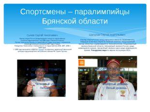 Спортсмены – паралимпийцы Брянской области Сычев Сергей Николаевич Мастер спо