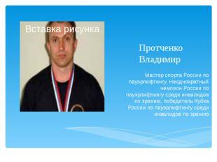 Протченко Владимир Мастер спорта России по пауэрлифтингу, Неоднократный чемпи